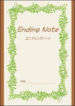 終活といえばエンディングノートですが・・・