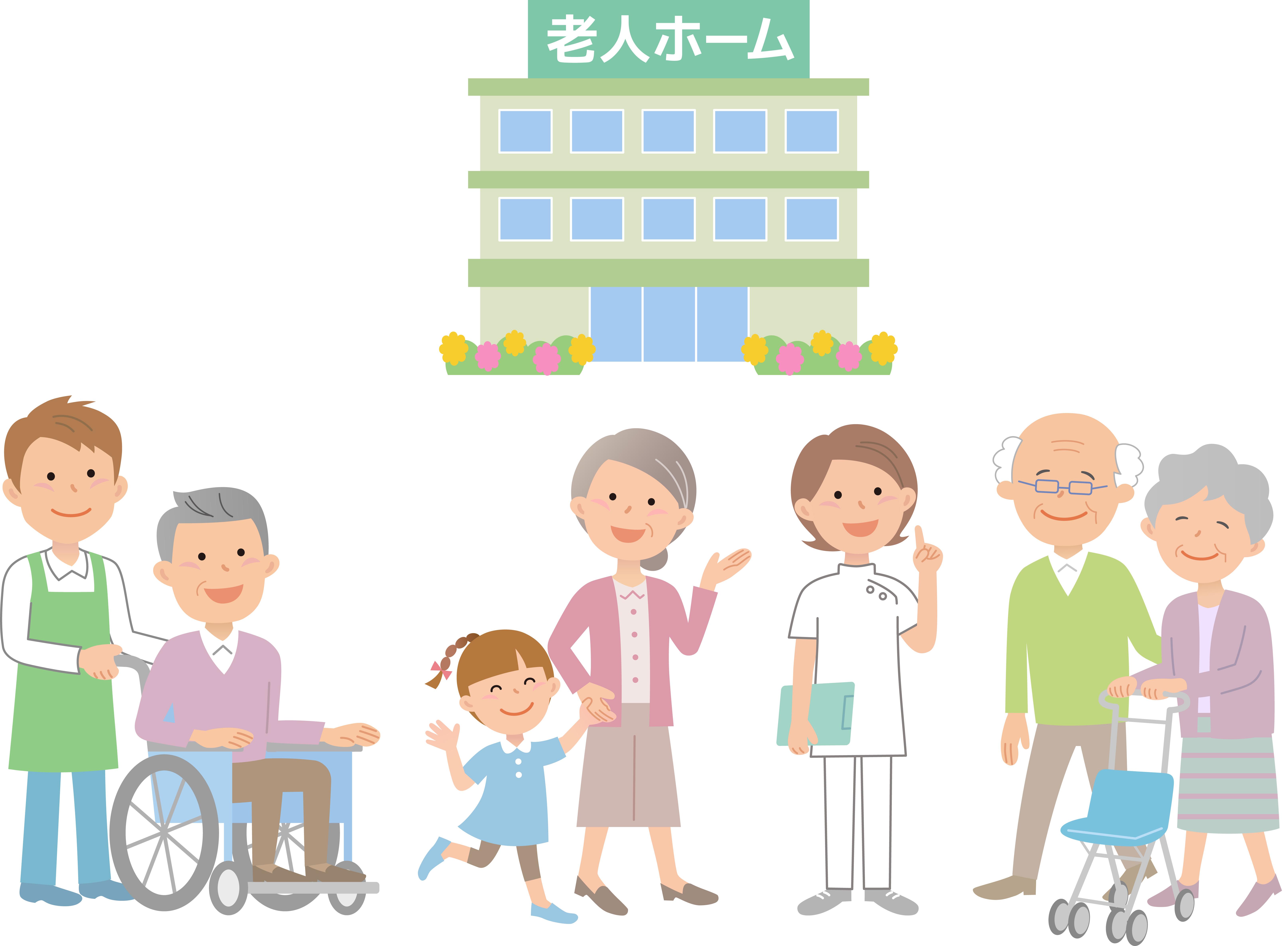 介護施設の種類と入居する為の条件、手続きについて