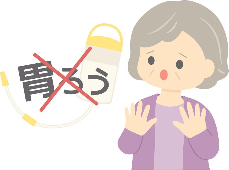 意識が無い家族へ延命治療の胃ろうを勧められた時に確認するべき事・話し合うべき事