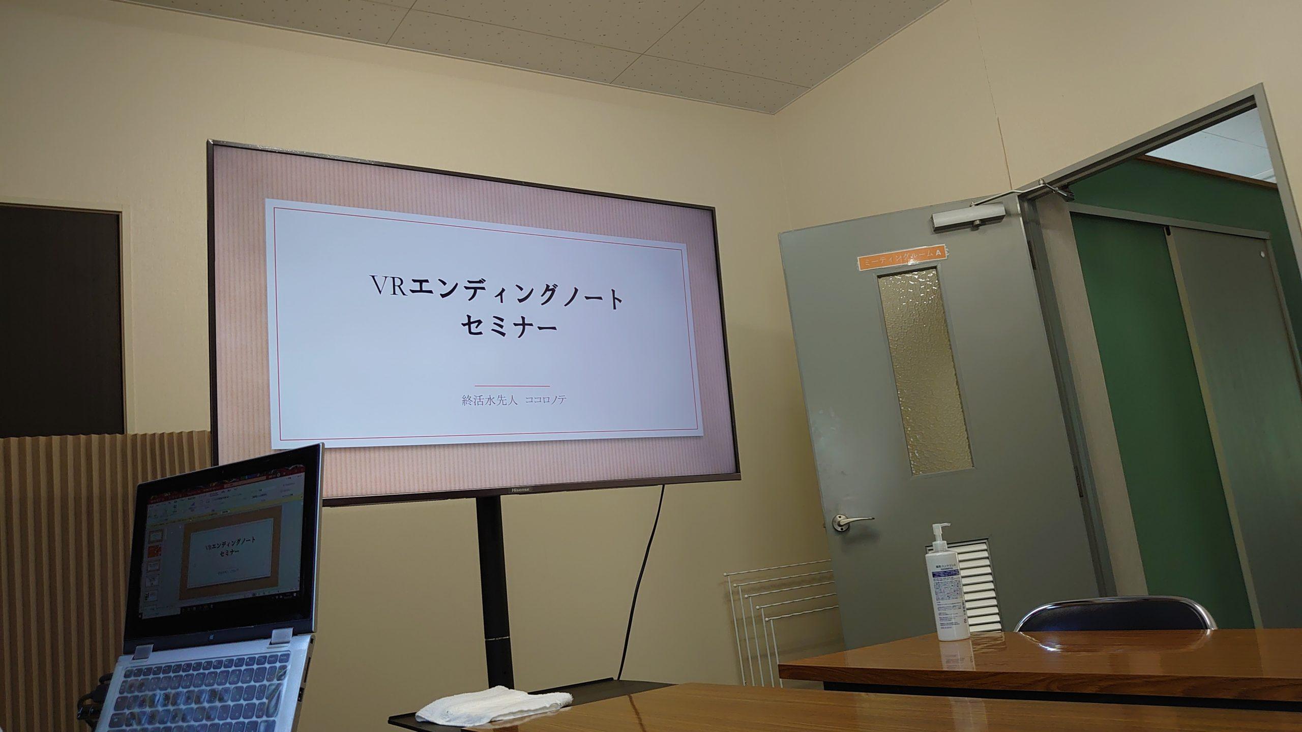 2020年5月30日福島県白河市「VRエンディングノートセミナー」を開催しました。